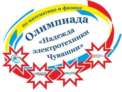 Чебоксарский электроаппаратный завод заключает с молодыми людьми целевые договора на обучение с последующей выплатой стипендии